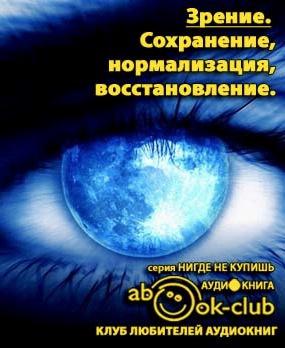 Зрение: Сохранение, нормализация, восстановление
