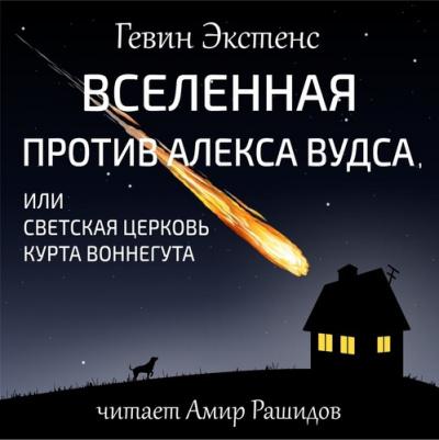 Вселенная против Алекса Вудса, или Светская церковь Курта Воннегута