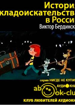 История кладоискательства в России