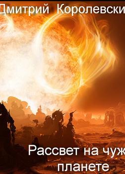 Рассвет на чужой планете