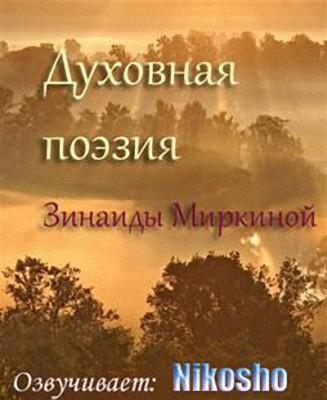 Духовная поэзия Зинаиды Миркиной 2