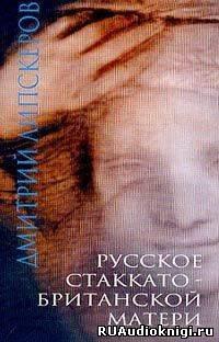 Русское стаккато – британской матери