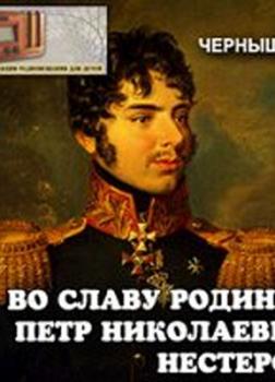 Во славу Родины. Петр Николаевич Нестеров