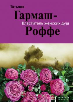 Фиолетовый февраль