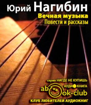 Вечная музыка