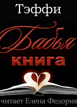 Бабья книга