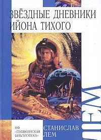 Звёздные дневники Ийона Тихого