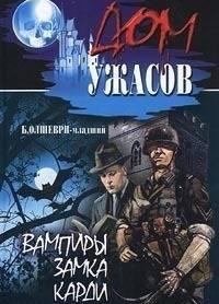 Вампиры замка Карди