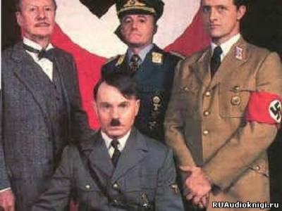 Секреты третьего Рейха