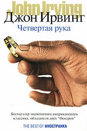 Четвертая рука