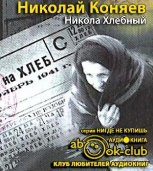 Никола Хлебный