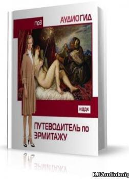 Путеводитель по Эрмитажу. Аудиогид