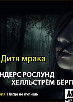 Дитя мрака