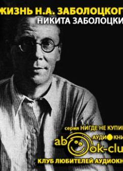 Жизнь Н.А. Заболоцкого