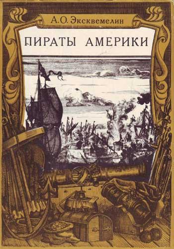Карибские пираты или пираты Америки