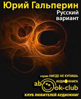 Русский вариант