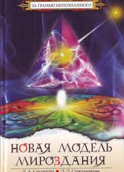 Новая модель Мироздания или тайна Вселенной открыта