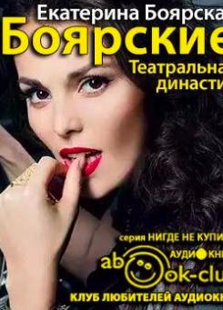 Боярские. Театральная династия