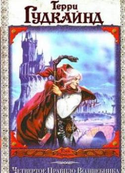 Четвертое правило волшебника или Храм Ветров