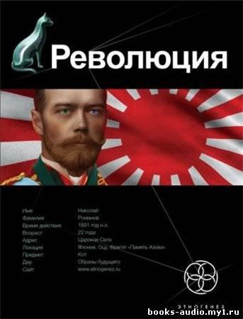 Революция. Японский городовой. Этногенез