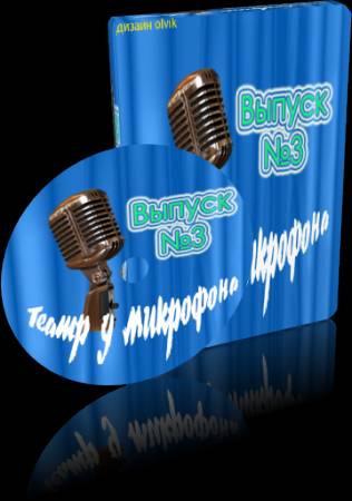 Театр у микрофона 3