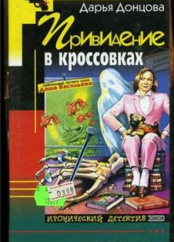 Привидение в Кроссовках