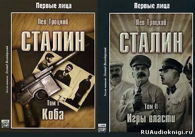 Сталин (Коба, Игры власти)