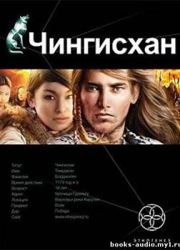 Чингисхан. Повелитель Страха
