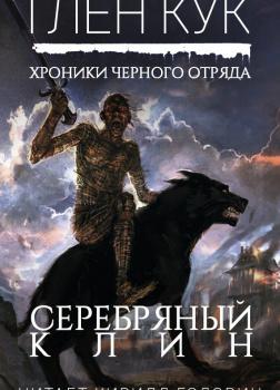 Серебряный Клин