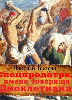 Спецпродотряд имени товарища Диоклетиана