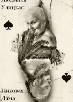 Пиковая дама