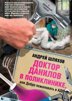 Доктор Данилов в поликлинике, или Добро пожаловать в ад