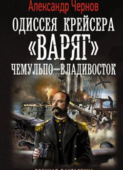 Чемульпо - Владивосток