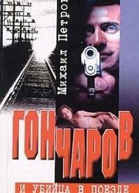 Гончаров и убийца в поезде