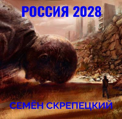 Россия 2028
