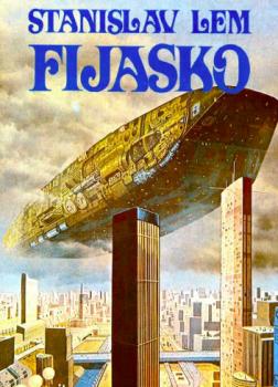 Фиаско