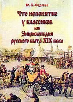 Что непонятно у классиков, или Энциклопедия русского быта 19 века