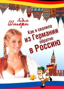 Как я свалила из Германии обратно в Россию