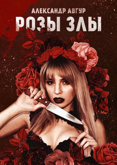Розы злы