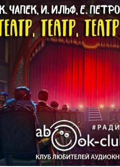 Театр, театр, театр...