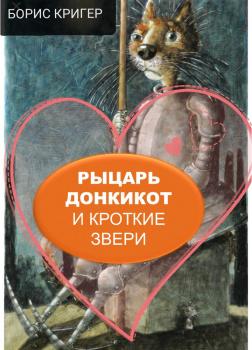 Рыцарь Донкикот и Кроткие Звери