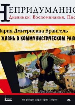 Моя жизнь в коммунистическом раю