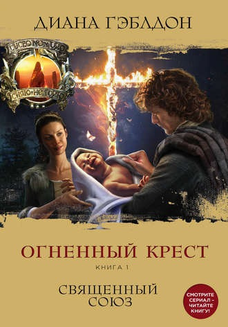 Огненный крест. Священный союз