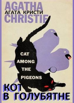 Кот в голубятне