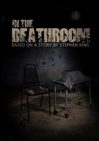 В комнате смерти