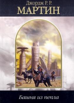 Башня из пепла