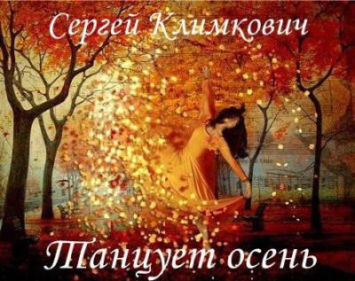 Танцует осень