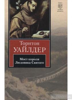 Мост короля Людовика Святого