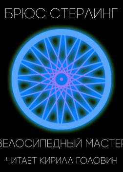 Велосипедный мастер