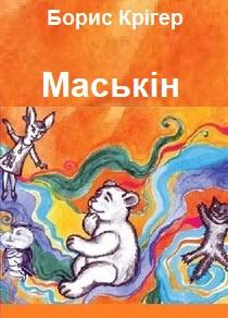 Маськiн